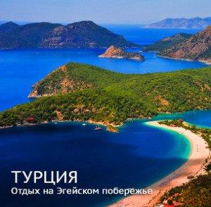Эгейское море Турции из Харькова
