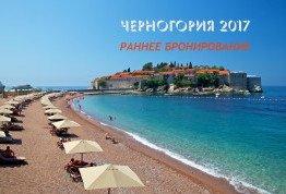 туры в Черногорию - раннее бронирование