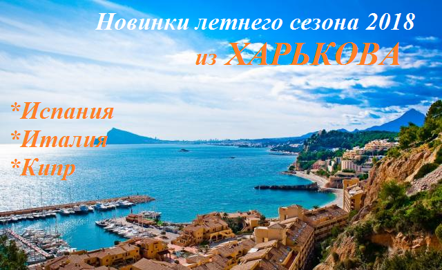Новые направления из Харькова - лето 2018
